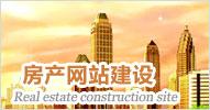 房地产网站建设